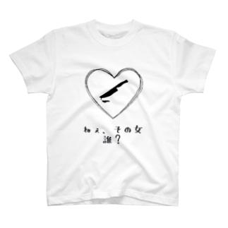 ヤンデレちゃんの包丁 T-shirts