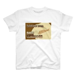 魚の化石:硬骨魚綱ニシン亜目 Fish Fossil: Gosiutichys parvus T-shirts