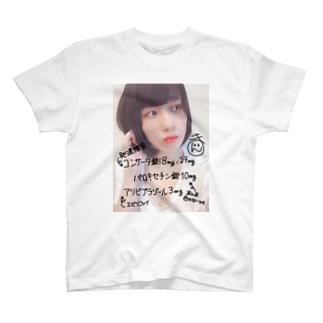 んまちゃんショップの薬の記録 T-shirts