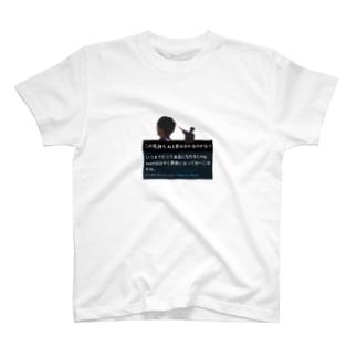 Shimote-de-Kimi T-shirts