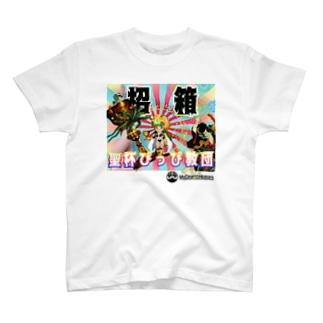 ぴっぴ教団Tシャツ T-shirts