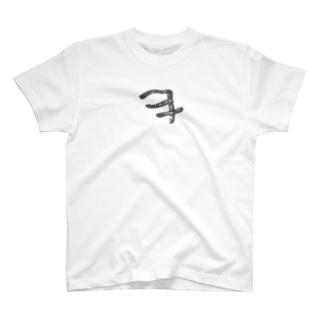 ヨ T-shirts