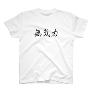 本当に無気力 T-shirts