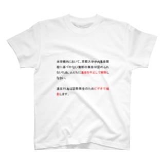 弾圧プラカードデザイン T-shirts