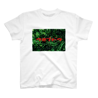 Umibudo🏝 T-shirts
