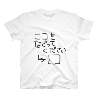 tOqn6のなぐって! T-shirts