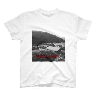 ホラービデオの思わせぶりなテロップくん T-shirts