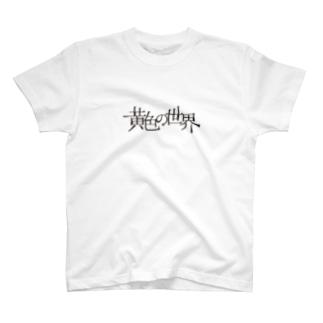 【黄色の世界】ロゴ Tシャツ T-shirts