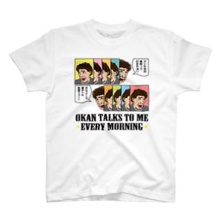 オカンの『トーク トゥ ミー モーニング』 T-shirts