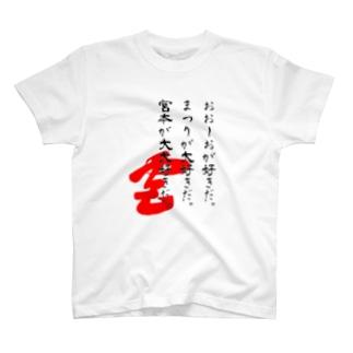 祭 T-shirts