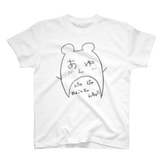 あゅん画伯オリキャラ T-shirts