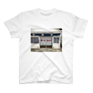 桜ヶ丘理容室 T-shirts