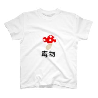 毒物 T-shirts