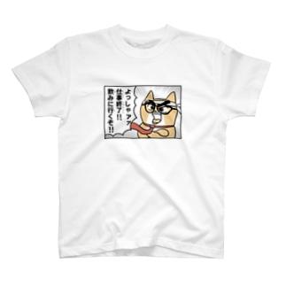 柴犬コタロー「よっしゃァァ」 T-shirts
