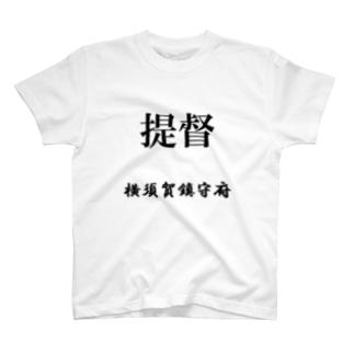 提督(横須賀鎮守府) T-shirts