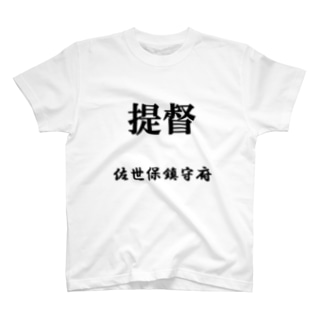提督(佐世保鎮守府) T-shirts