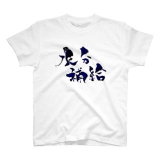 水分補給 T-shirts