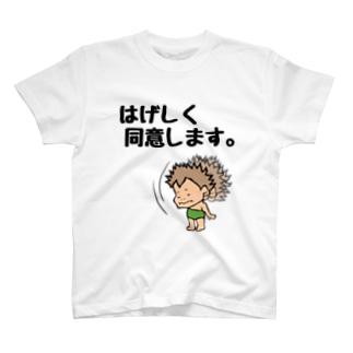 はげしく同意します。 T-shirts
