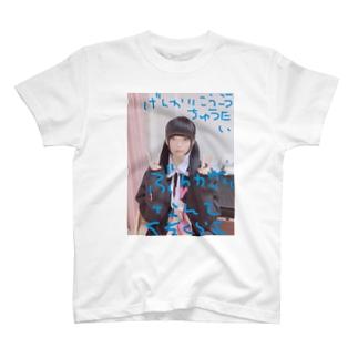 ♡の限界高校ぶんかさいなんてくそくらえ T-shirts
