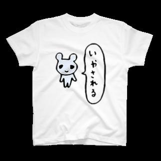 ねこりんストアのいやされる T-shirts