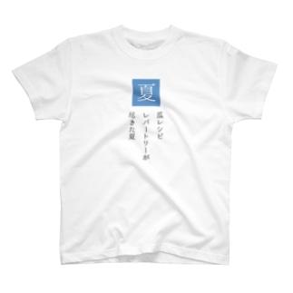 川柳投稿まるせんのお店の瓜レシピ  レパートリーが尽きた夏 T-shirts