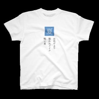 川柳投稿まるせんのお店のお化けより崩れたメイク怖い夏 T-shirts