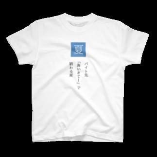 川柳投稿まるせんのお店のバイト先「海いきてー」で終わる夏 T-shirts