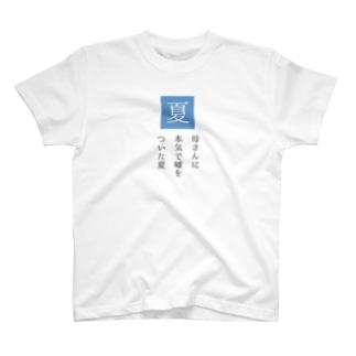 川柳投稿まるせんのお店の母さんに本気で嘘をついた夏 T-shirts