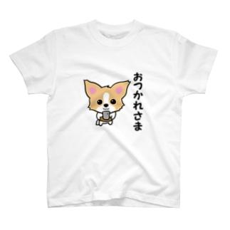 ひもチワワ♂。「おつかれさま」 T-shirts