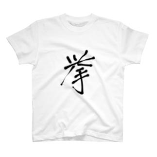 kobusi T-shirts