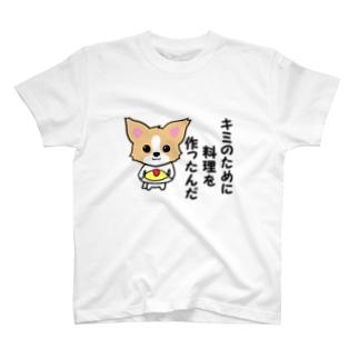 ひもチワワ♂グッズ公式ショップのひもチワワ♂。「君のために料理を作ったんだ」 T-shirts