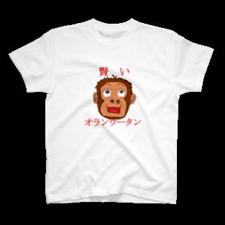 あつPの賢いオランウータン T-shirts