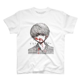 サイテーな人 T-shirts