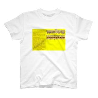梵字摩訶般若波羅蜜多心経 The Heart Sūtra/ Prajñāpāramitāhṛdaya Sūtra in Siddhaṃ T-shirts