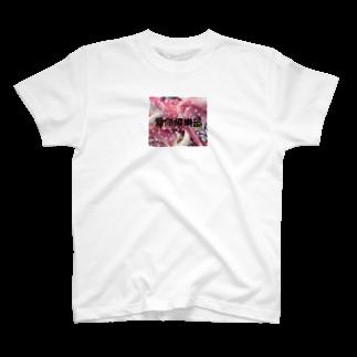 ai4teru4の爱你俱樂部 T-shirts