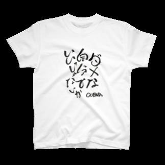 GOENDsのダメな自分でいいじゃないか T-shirts