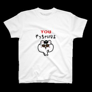 うさぎまるえkawaiishop のくまコロりん『youやっちゃいなよ』 T-shirts