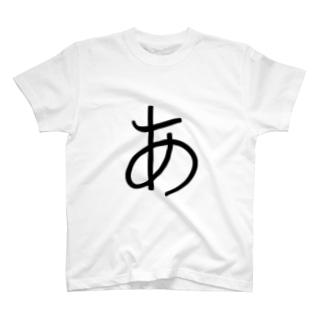 【あ】 - ひらがな/平仮名 T-shirts