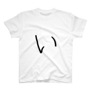 【い】 - ひらがな/平仮名 T-shirts