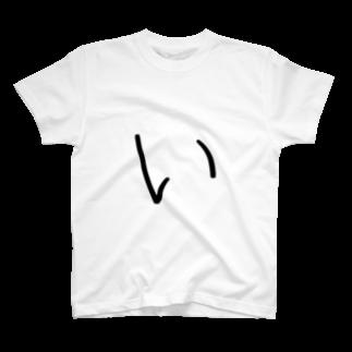 やる気のない人の【い】 - ひらがな/平仮名 T-shirts