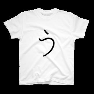 やる気のない人の【う】 - ひらがな/平仮名 T-shirts