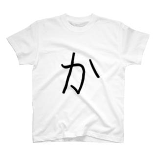 やる気のない人の【か】 - ひらがな/平仮名 T-shirts