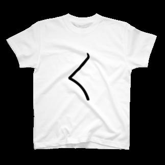 やる気のない人の【く】 - ひらがな/平仮名 T-shirts