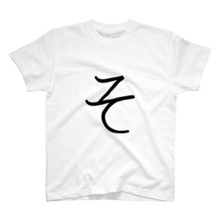 【そ】 - ひらがな/平仮名 T-shirts