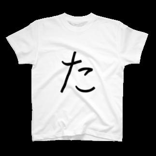 やる気のない人の【た】 - ひらがな/平仮名 T-shirts