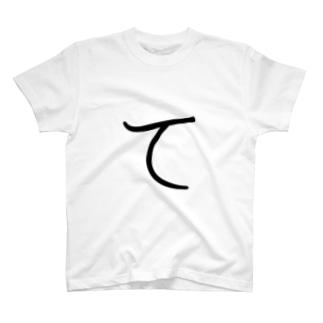 【て】 - ひらがな/平仮名 T-shirts