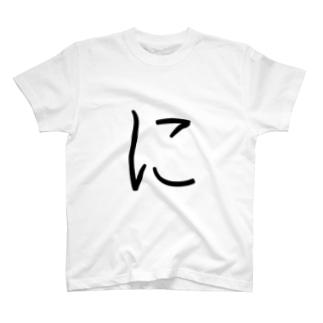 【に】 - ひらがな/平仮名 T-shirts