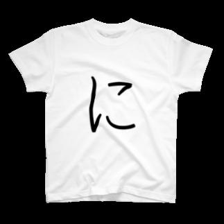 やる気のない人の【に】 - ひらがな/平仮名 T-shirts
