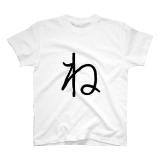 【ね】 - ひらがな/平仮名 T-shirts