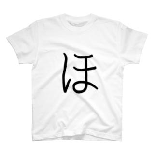 【ほ】 - ひらがな/平仮名 T-shirts